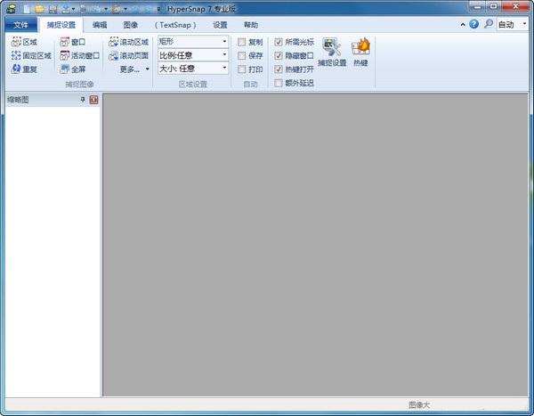 HyperSnap(截图抓屏工具) v8.13.04 中文版 0