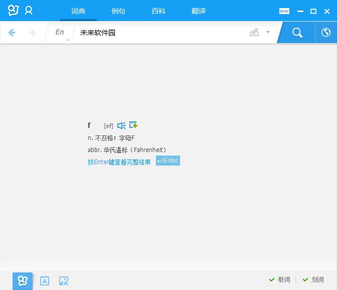 有道桌面词典 v7.3.0.817 最新版 0