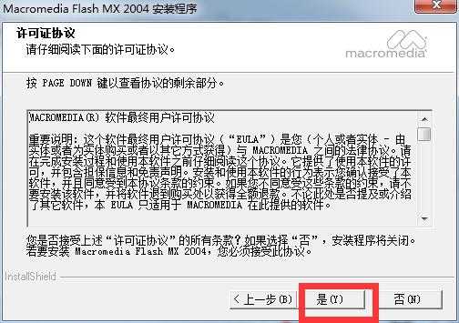 Flash MX 2004 v7.0 中文版 1
