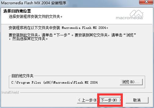 Flash MX 2004 v7.0 中文版 2