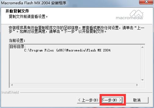 Flash MX 2004 v7.0 中文版 3