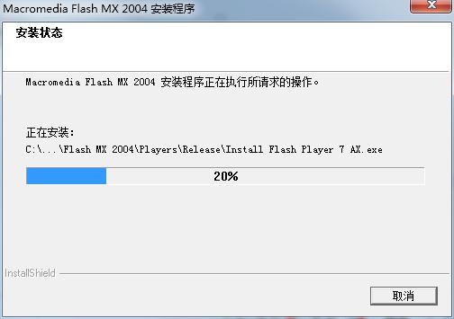 Flash MX 2004 v7.0 中文版 5