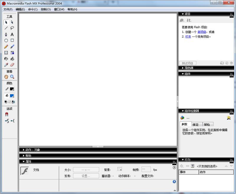 Flash MX 2004 v7.0 中文版 6