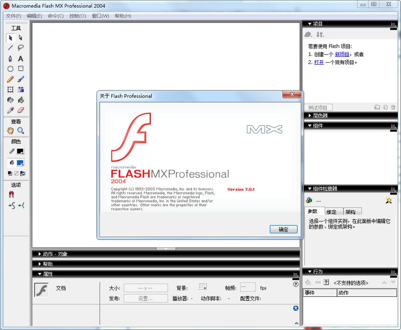 Flash MX 2004 v7.0 中文版 7