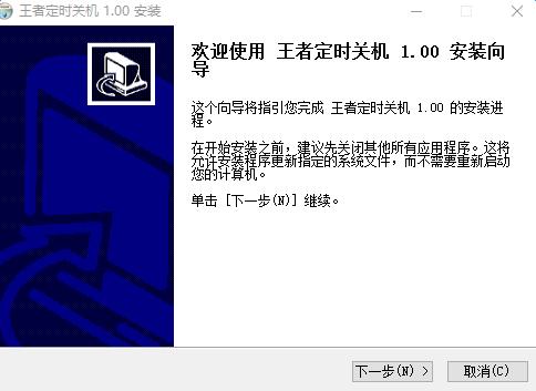 王者定时关机 v9.22 官方版 0
