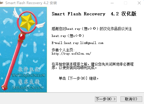 Smart Flash Recovery(u盘文件恢复软件) v4.4 汉化版 0