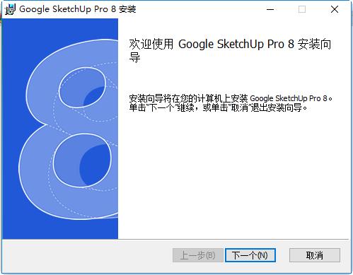 草图大师8.0官方中文版下载