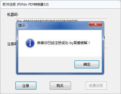 PDFdo PDF Converter pdf转换工具 v3.0 破解免费版 1