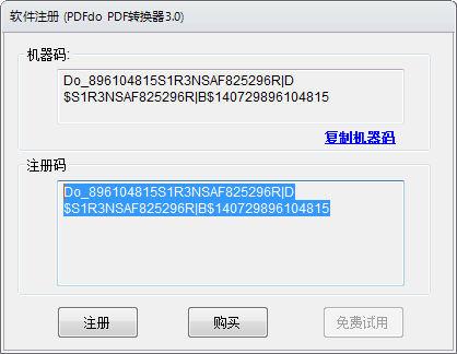 PDFdo PDF Converter pdf转换工具 v3.0 破解免费版 2