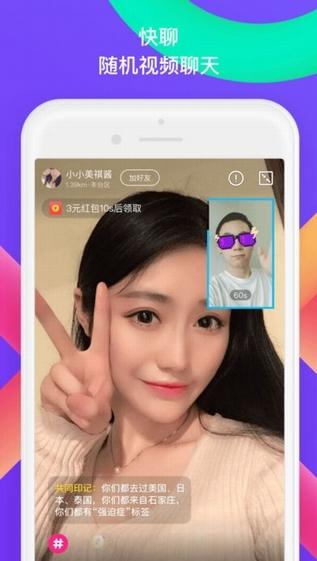 MOMO陌陌iOS版 v8.2.1 官网iPhone版 2
