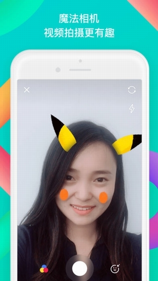 MOMO陌陌iOS版 v8.2.1 官网iPhone版 3