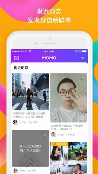 MOMO陌陌iOS版 v8.2.1 官网iPhone版 1