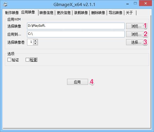 ImageX一键恢复工具最新版