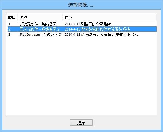 ImageX一键恢复工具