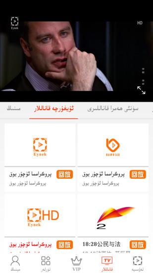 Eynek维吾尔版手机版 v2.0 安卓版 1
