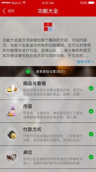 二维火掌柜餐饮版App v6.0 官方安卓版 0