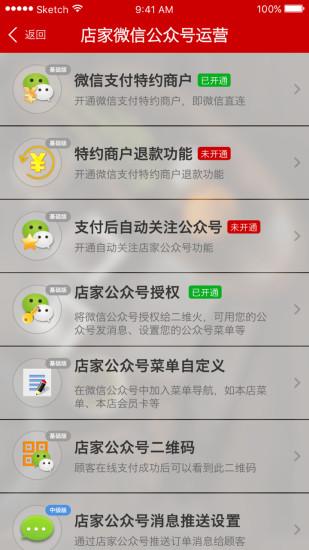 二维火掌柜餐饮版App v6.0 官方安卓版 2