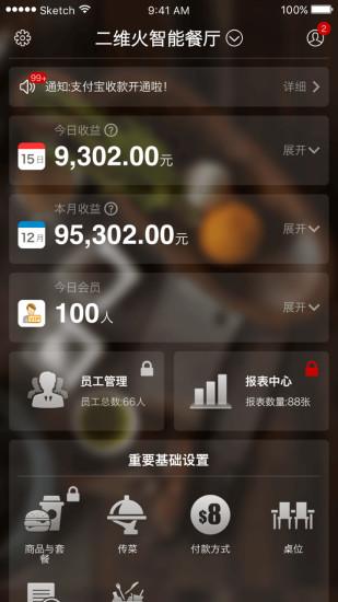 二维火掌柜餐饮版App v6.0 官方安卓版 4