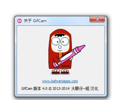 GifCam汉化版