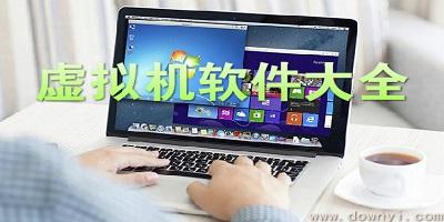 免费虚拟机软件哪个好?虚拟机软件排名_mac windows虚拟机