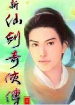 新仙剑奇侠传简体中文版