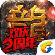 热血传奇iOS版v1.2.32 官网iPhone版