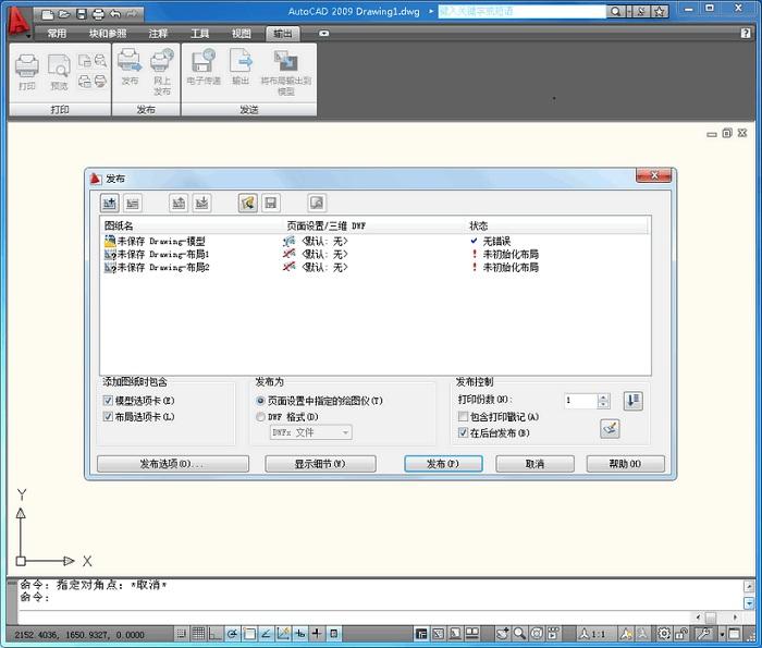 AutoCAD2009破解版 免费中文版_支持32/64位 0