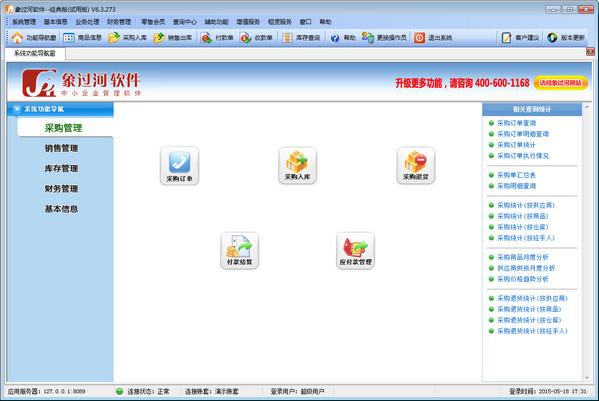 象过河仓库管理软件经典版 v6.3.273 免费版 0
