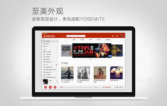 网易云音乐 for Mac版