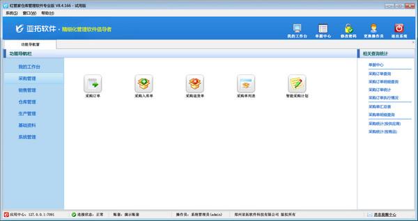 红管家仓库管理系统免费版 v8.5.176 官方版 0