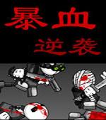 暴血逆袭游戏汉化版