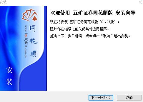 五矿证券核新同花顺版 v7.95.59.74 官方版 0