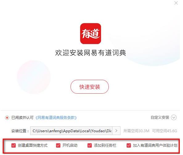 有道翻译词典本地增强版 V7.3.0.0817 官网正式版 0