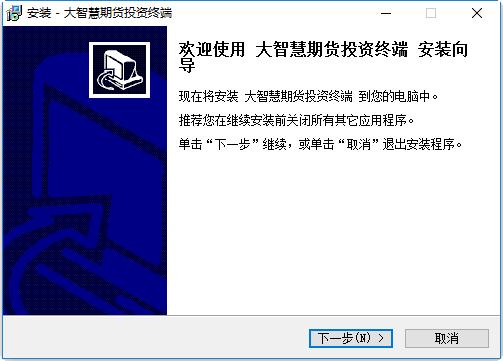 大智慧期货软件官方下载