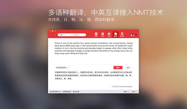 网易有道词典for mac v2.9.0 苹果电脑版 0