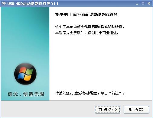 usb-hdd启动盘制作软件下载