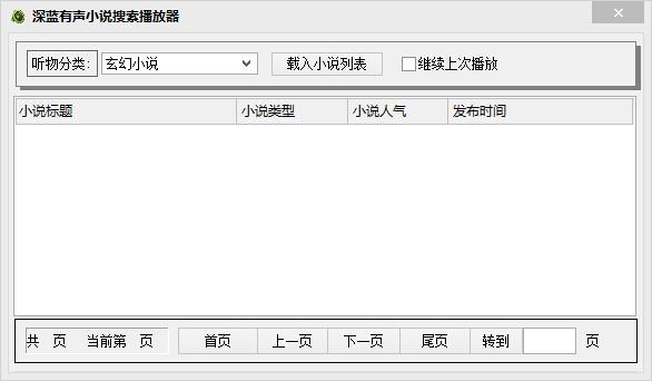 深蓝有声小说搜索播放器 v3.5 最新官方版 0