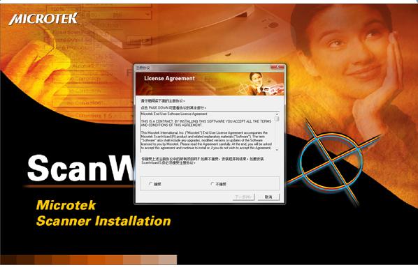 中晶Microtek ScanMaker 3870扫描仪驱动 官方版 0