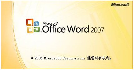 microsoft office 2007 sp3(三合一版) 绿色版 1