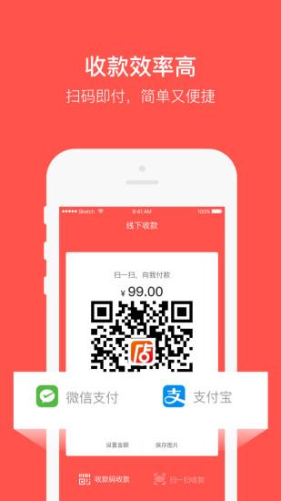 萌小店手机版 v1.2.1 安卓版 3