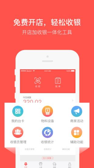 萌小店手机版 v1.2.1 安卓版 4