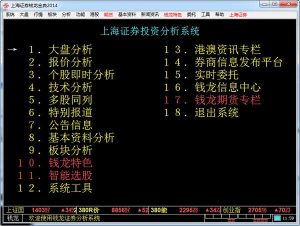 上海证券钱龙金典版2017 v8.00 官方版 1