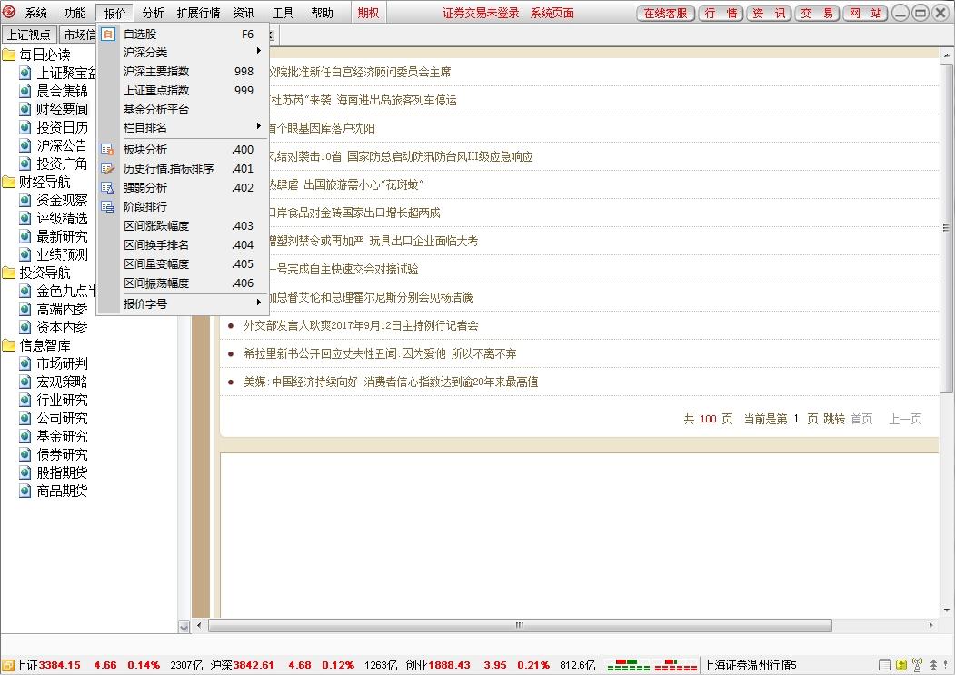 上海证券股票期权仿真模拟交易 v10.00 官方最新版 1
