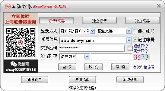 上海证券股票期权仿真模拟交易软件