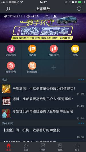 上海证券手机版玉如翼大智慧版