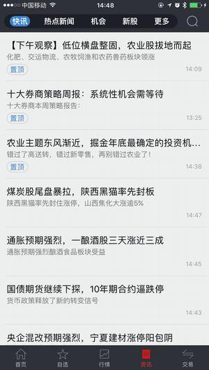 上海证券玉如翼大智慧苹果版 v7.03 iPhone版 3