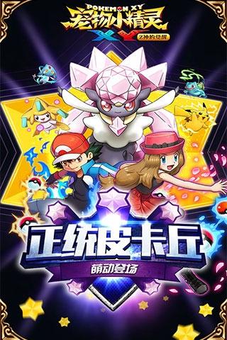 宠物小精灵XY小米手机游戏 v1.14 安卓版0