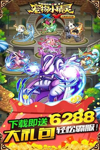 宠物小精灵XY小米手机游戏 v1.14 安卓版1