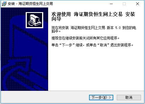 上海证券海证期货网上交易软件 v5.0 官方版 0