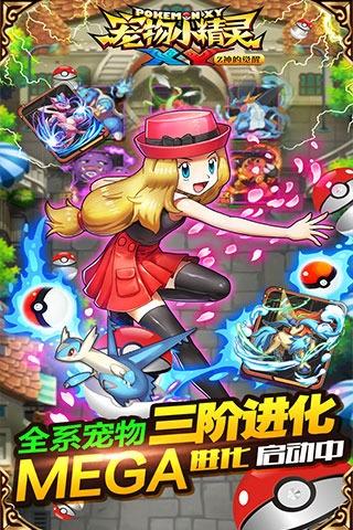 宠物小精灵XY小米手机游戏 v1.14 安卓版3